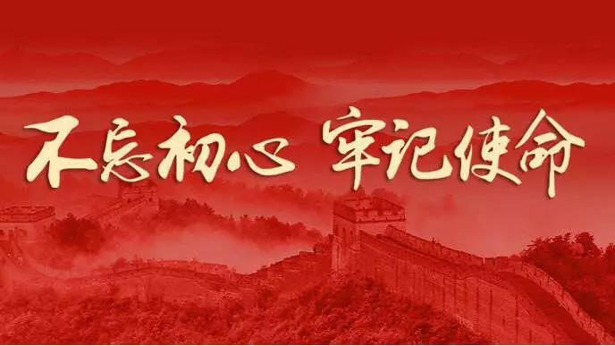 """必威app精装版集团召开""""不忘初心、牢记使命""""主题教育动员会"""