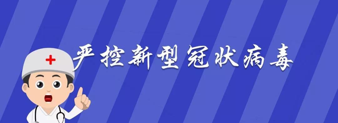 必威app精装版集团关于打赢新冠肺炎防控决胜战致全体职工及家属的一封信(四)