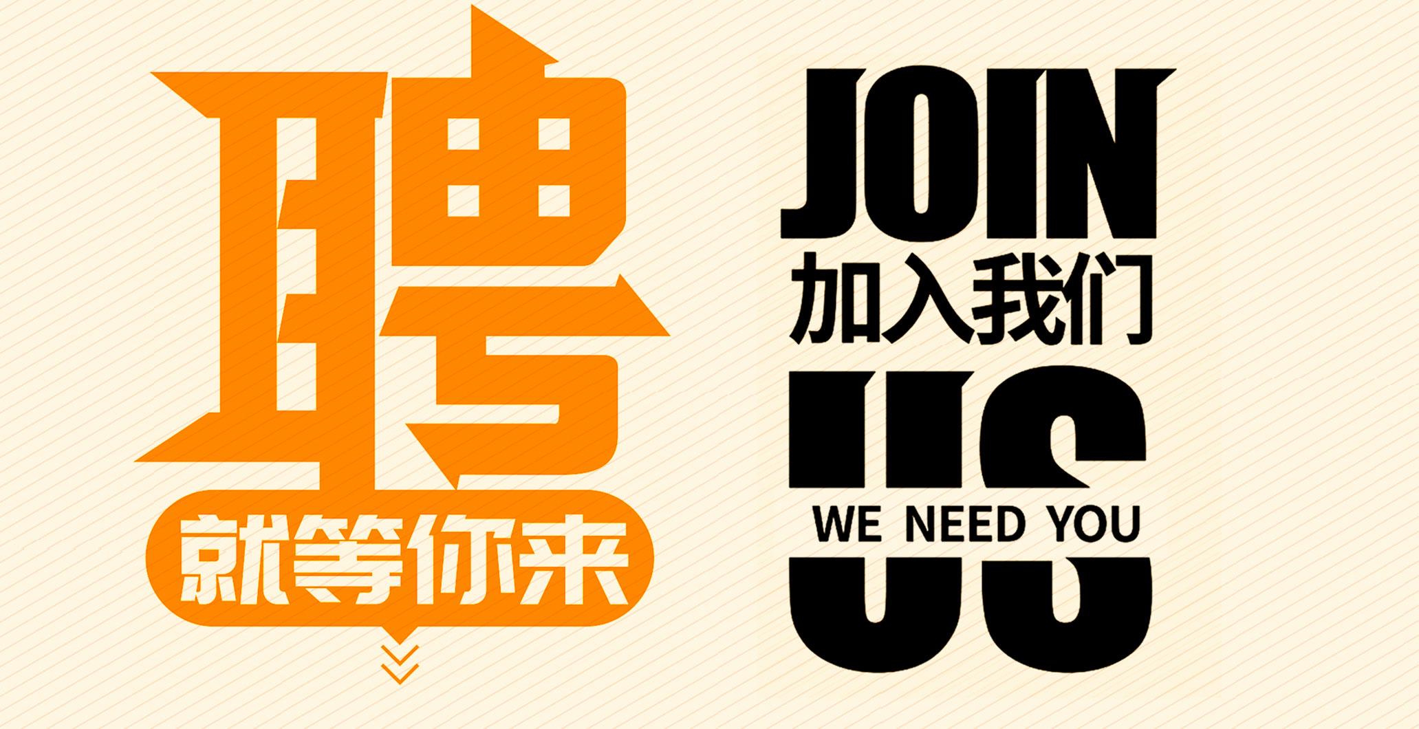 【必威app精装版集团】新项目投产在即!招聘简章!