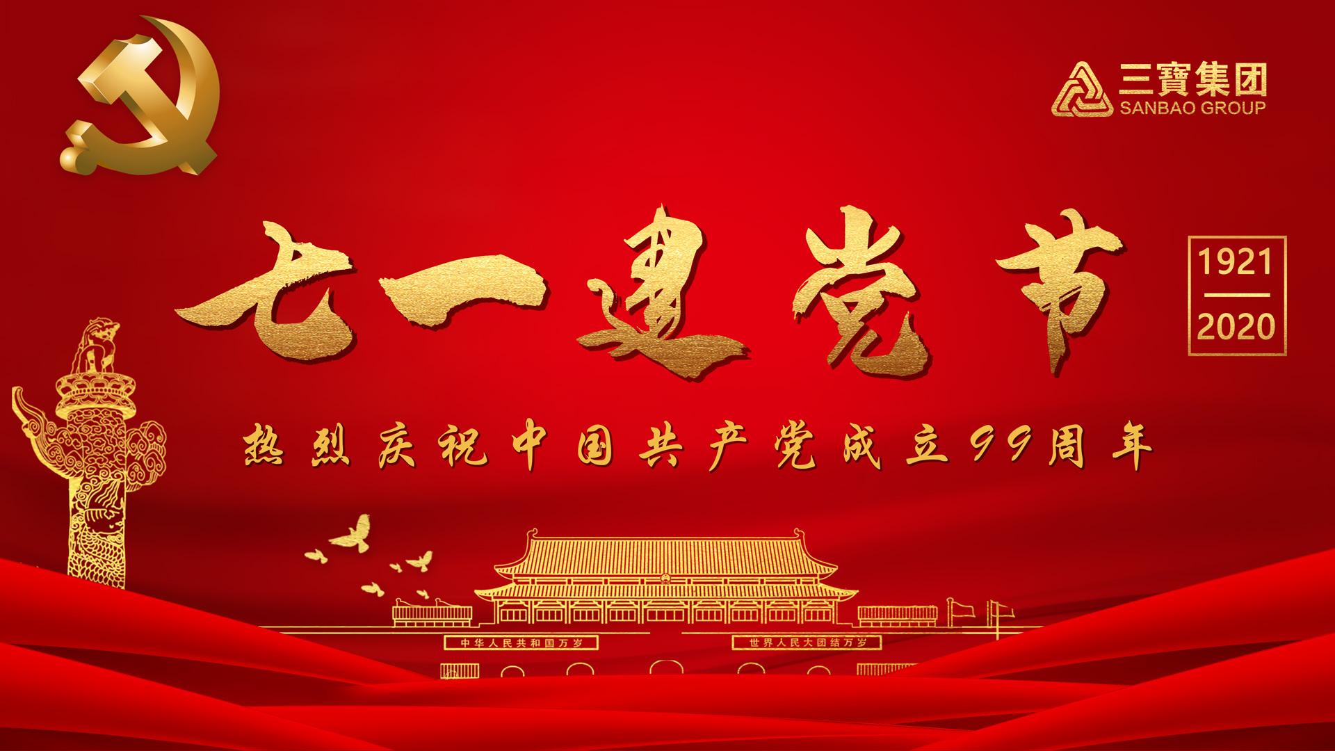 久久初心砥砺前行┃必威app精装版集团庆祝建党99周年