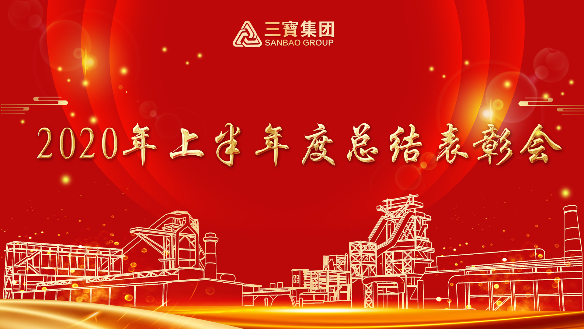必威app精装版集团召开2020上半年工作总结会