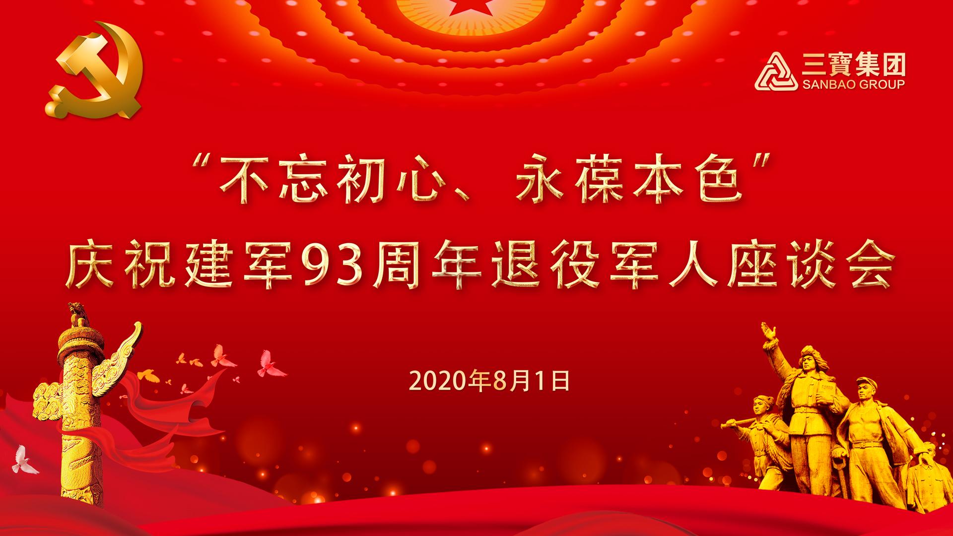 必威app精装版集团庆祝建军93周年