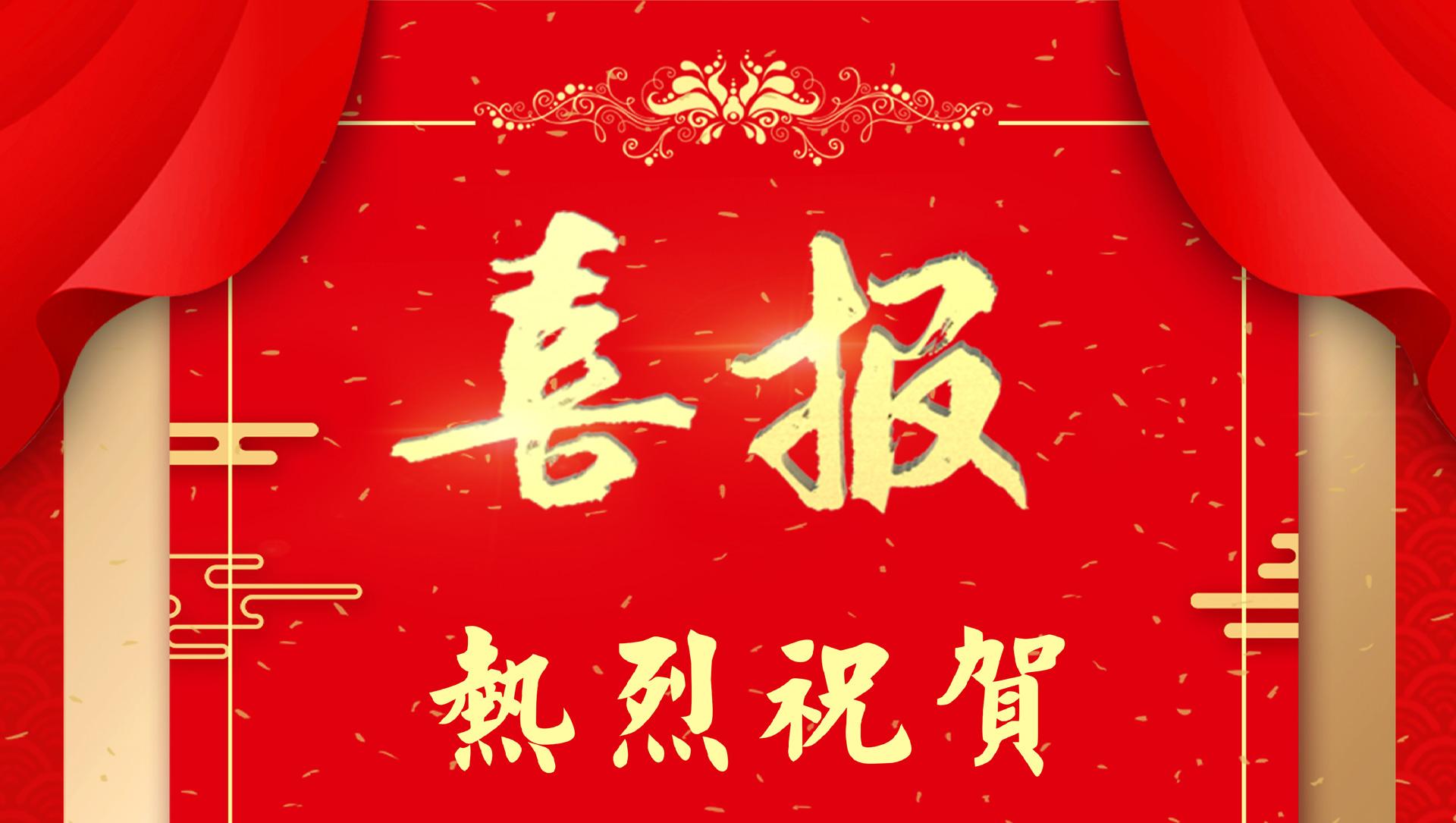 热烈祝贺必威app精装版集团蝉联福建省民营企业100强