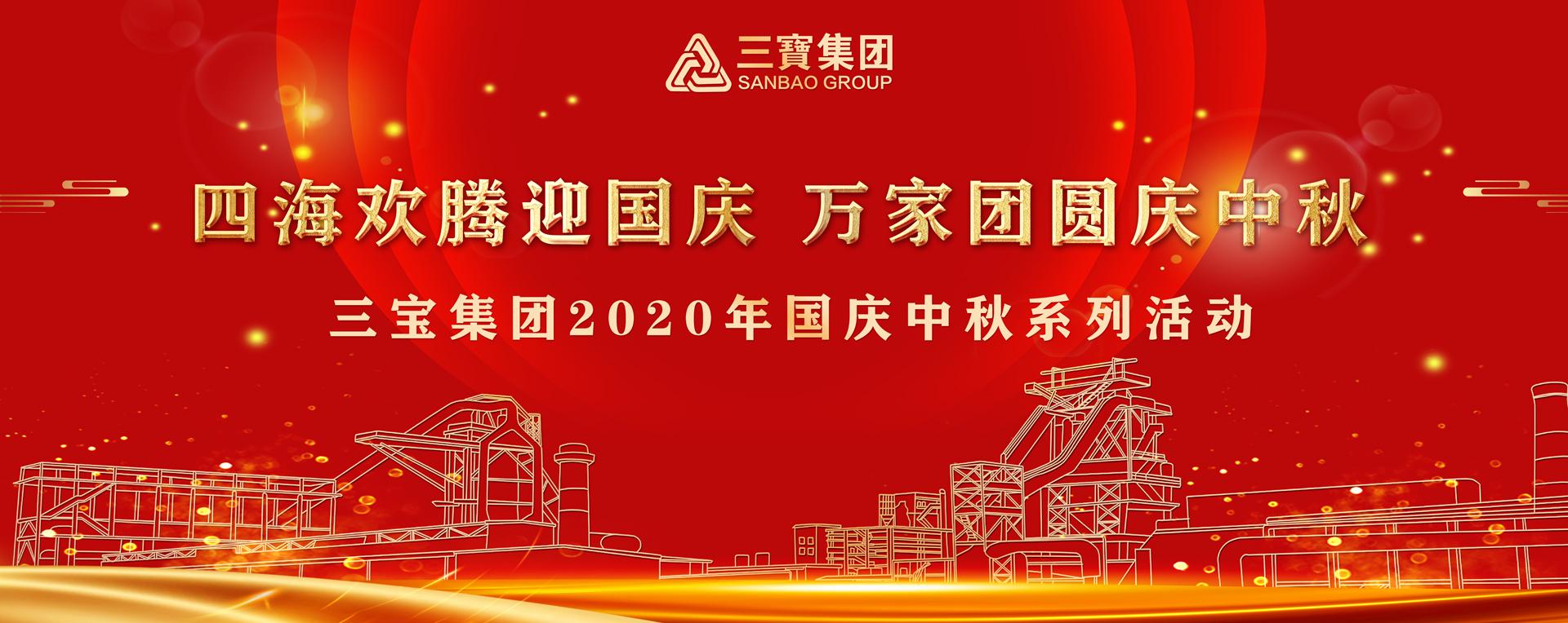 必威app精装版集团国庆中秋系列活动隆重举行